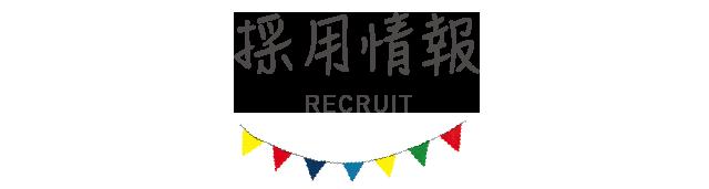 title_recruit