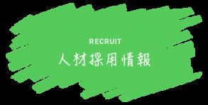 top_recruit